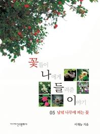 꽃들이 나에게 들려준 이야기. 5: 남녘 나무에 피는 꽃