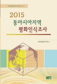 동아시아지역 평화인식조사(2015)