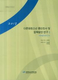 다문화청소년 종단조사 및 정책방안 연구. 1: 기초분석보고서(2013)