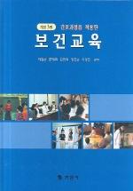 간호과정을 적용한 보건교육