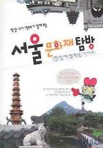 서울 문화재 탐방(학생 교사 학부모가 함께보는)