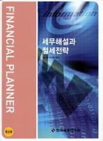 세무해설과 절세전략(2010)