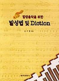 합창음악을 위한 발성법 및 DICTION