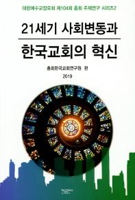 21세기 사회변동과 한국교회의 혁신