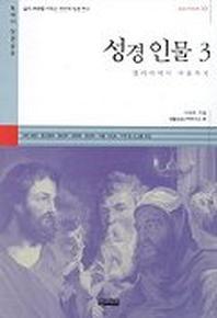 성경인물 3(601시리즈10)