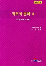 독한대역 카프카 문학 2