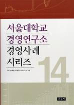 서울대학교 경영연구소 경영사례 시리즈. 14