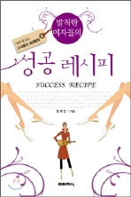 발칙한 여자들의 성공 레시피
