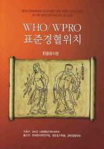 WHO WPRO 표준경혈위치