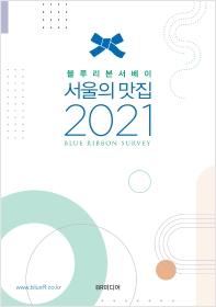 블루리본서베이 서울의 맛집(2021)
