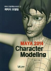 MAYA 2014: Character Modeling(캐릭터 모델링)