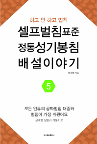 셀프벌침표준, 정통성기봉침, 배설이야기. 5