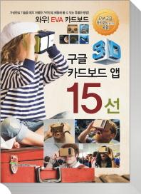 구글 카드보드 앱 15선
