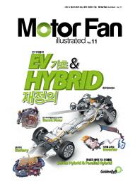 모터 팬(Motor Fan) EV(전기자동차)기초 & HYBRID(하이브리드) 재정의