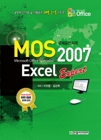 MOS Excel 2007 Expert