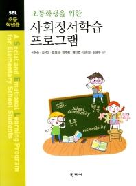 초등학생을 위한 사회정서학습 프로그램: 초등학생용