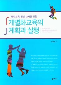 특수교육 현장 교사를 위한 개별화교육의 계획과 실행