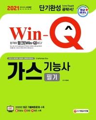 Win-Q 가스기능사 필기 단기완성(2021)
