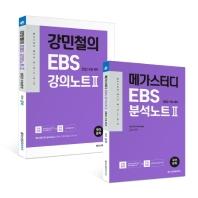메가스터디 EBS 분석노트2 수능완성 국어 문학 + 강민철의 강의노트2 세트(2021)(2022 수능대비)