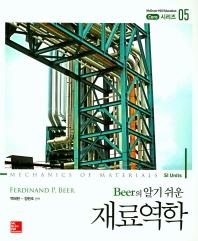 Beer의 알기쉬운 재료역학