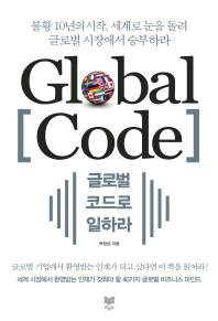 글로벌 코드로 일하라