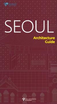 서울건축가이드(영문)