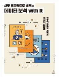 실무 프로젝트로 배우는 데이터 분석 with R