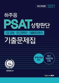하주응 PSAT 상황판단 기출문제집(2021)