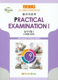물리치료학 9 : 실기시험 1 (사례형 문제) (2019)