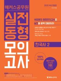 한국사2 실전동형모의고사(2020)