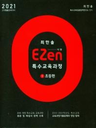 EZen 특수교육과정(2021): 1 초등편