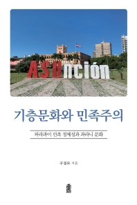 기층문화와 민족주의