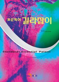 표준특허 길라잡이