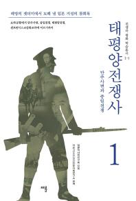 태평양 전쟁사. 1: 만주사변과 중일전쟁