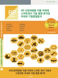 4차 산업혁명을 이끌 차세대 스마트센서 기술동향분석 및  국내외 기업종합 분석 (All Colour판)