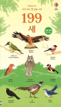 199 새