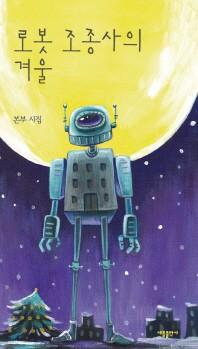 로봇 조종사의 겨울