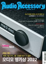 오디오 액세서리(Audio Accessory)(2021년 4/5월호)
