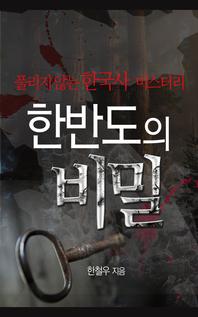 한반도의 비밀   풀리지 않는 한국사 미스터리