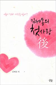 김제동의 첫사랑, 후(後)