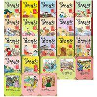 한국 고전문학 읽기 시리즈 23권 세트