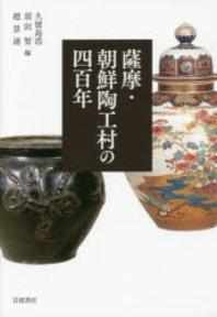 薩摩.朝鮮陶工村の四百年