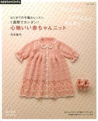 1週間でカンタン!心地いい赤ちゃんニット はじめての手編みレッスン