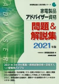 家電製品アドバイザ-資格問題&解說集 2021年版