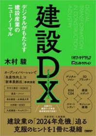建設DX(デジタルトランスフォ-メ-ション) デジタルがもたらす建設産業のニュ-ノ-マル
