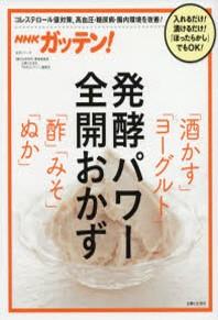 NHKガッテン!發酵パワ-全開おかず「酒かす」「ヨ-グルト」「す」「みそ」「ぬか」