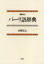 パ-リ語辭典