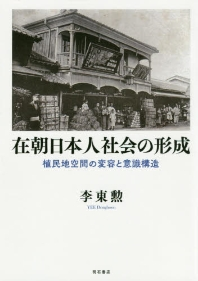 在朝日本人社會の形成 植民地空間の變容と意識構造