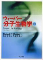 ウィ―バ―分子生物學