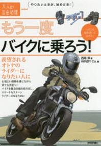 もう一度バイクに乘ろう! 羨望されるオトナのライダ-になりたい人に